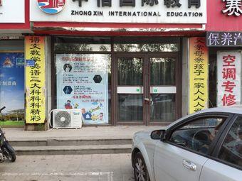 中信国际教育