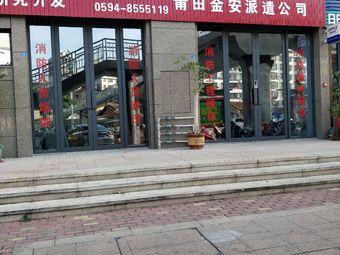 仙游闽安职业学校