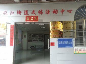 临江街道文体活动中心