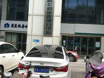 安徽省省直住房公积金管理分中心