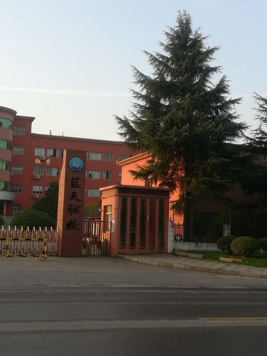 长沙市蓝天科技中等职业学校