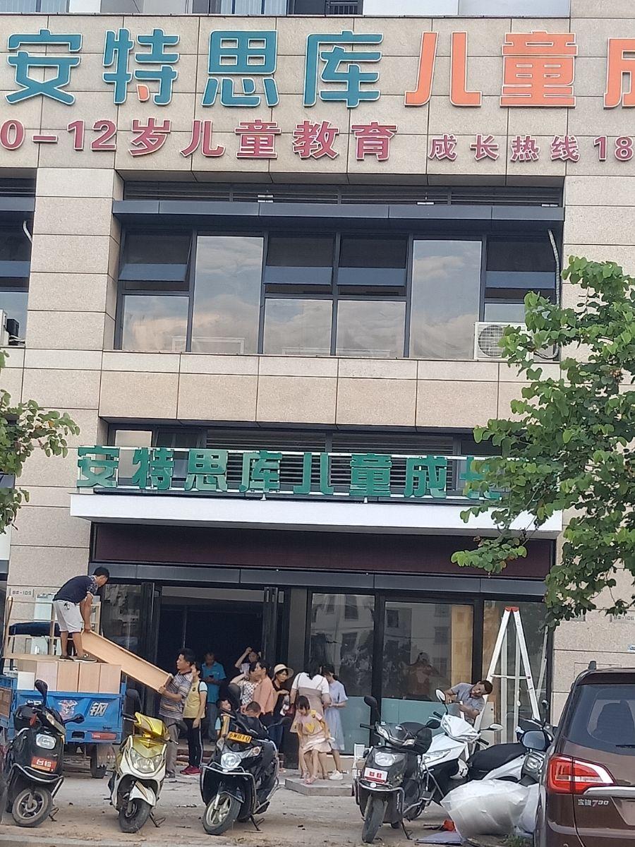 北京红缨·安特思库儿童成长馆