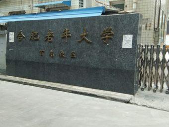 合肥老年大学(百花校区)