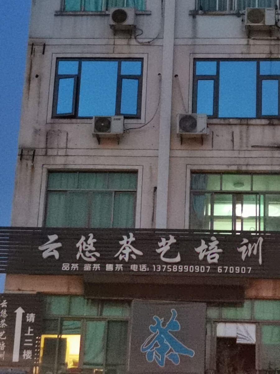云悠茶艺培训