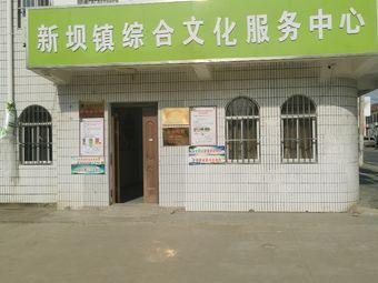 新坝镇社区教育中心