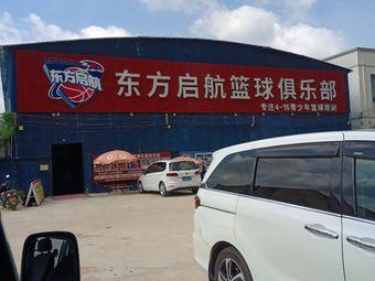 东方启航篮球俱乐部(东区三溪村店)