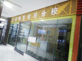 贝壳教育(永川分校)