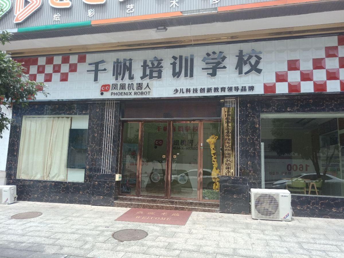 千帆培训学校