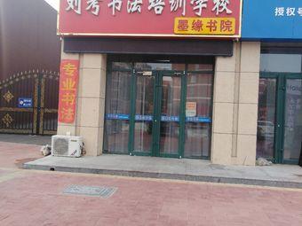 刘考书法培训学校墨缘书院