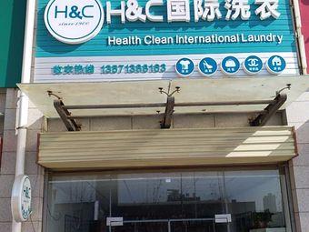 H&C国际洗衣