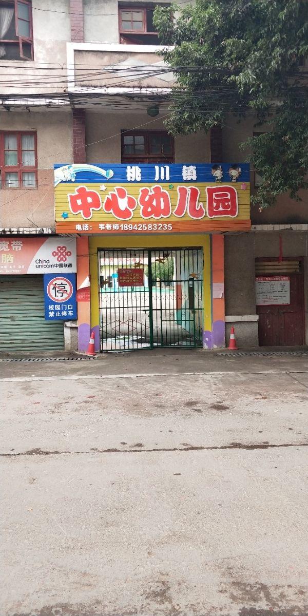 桃川镇中心幼儿园