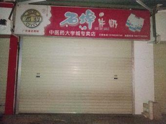 石埠牛奶(中医药大学城专卖店)