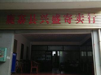 鹿寨县兴盛寄卖行