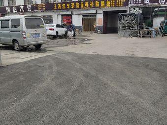 王涛洗车装饰保养补胎换胎