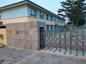 十四区幼儿园