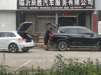 临沂辰胜汽车服务有限公司