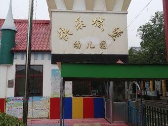 快乐城堡幼儿园