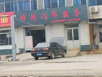 锦鸿汽车服务