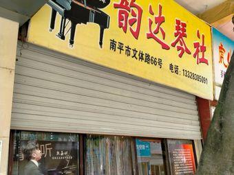 韵达琴社钢琴艺术培训中心