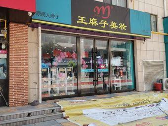 王麻子美妆(NO.027店)