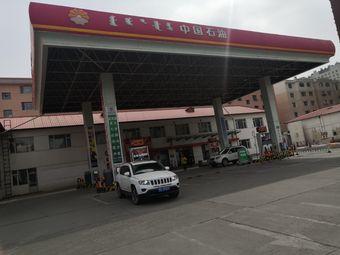 中国石油内蒙古呼和浩特销售分公司(金桥店)