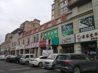 奇宗台球乔氏旗舰店