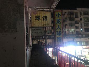 小龙人球馆