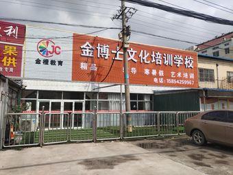 青岛胶州金博睿文化培训学校
