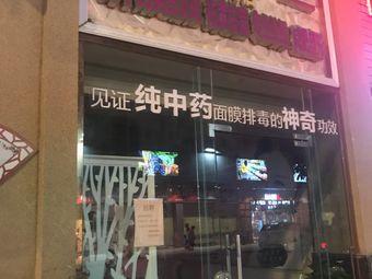雪姬秀美容馆(第二分店)