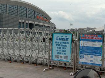 泰兴市体育中心-游泳馆