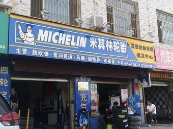 米其林轮胎(丽景街商贸城店)