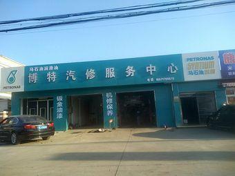 博特汽修服务中心