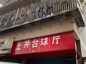 上井台球厅
