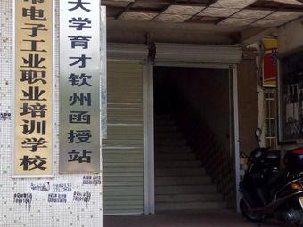 广西大学育才钦州函授站