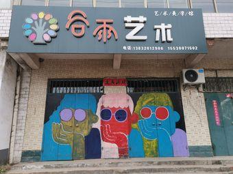 谷雨艺术美学馆