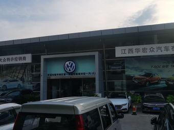 江西华宏众汽车有限公司(江铃桥店)