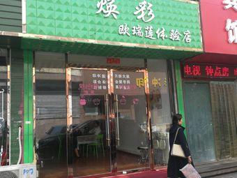 焕彩欧瑞莲体验店