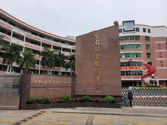 容桂职业技术学校