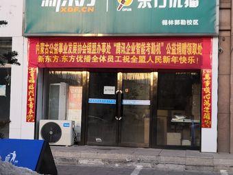 新东方东方优播(锡林郭勒校区)