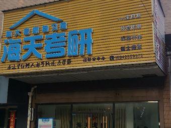 海天考研(江财分中心)