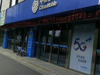 中国移动由拳路营业厅