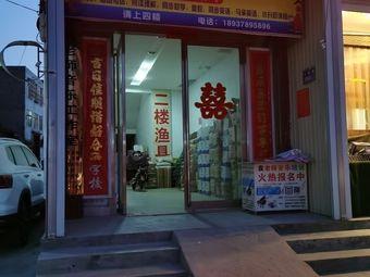 袁老师音乐工作室