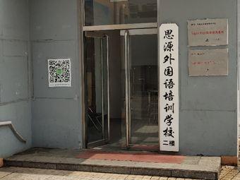 思源外国语培训学校