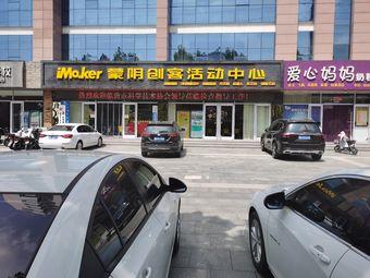 蒙阴创客活动中心