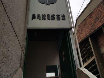 衡阳市体校乒乓球训练基地