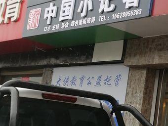 中国小记者