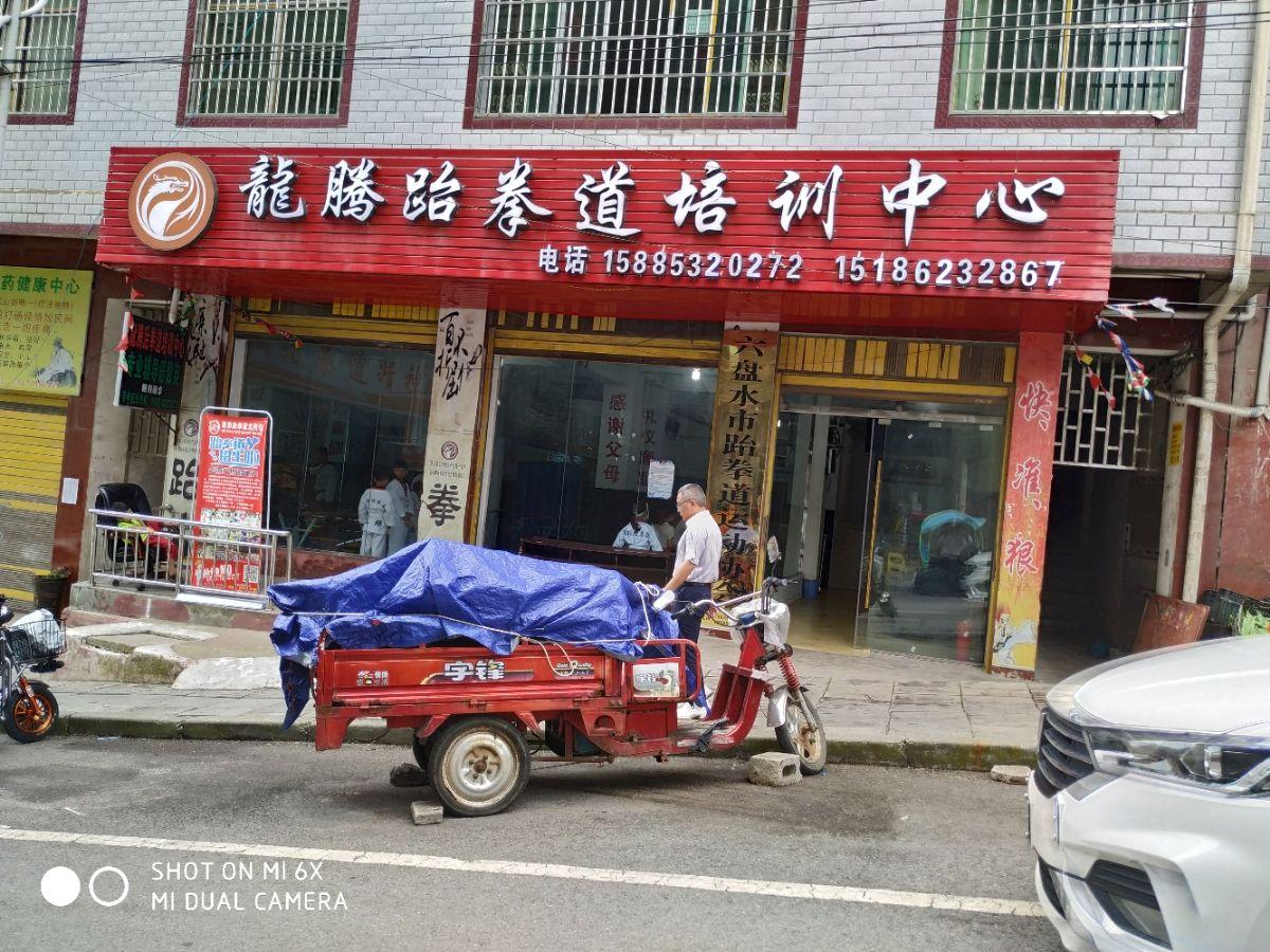 龍腾跆拳道培训中心