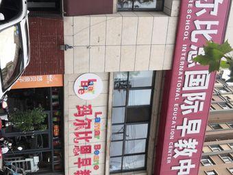 陕州区玛尔比恩国际早教中心