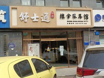 舒士通传承推拿采耳馆(霸州店)
