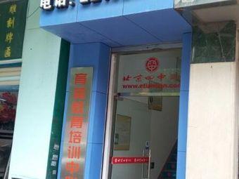 北京四中网校容桂校区(容桂校区)